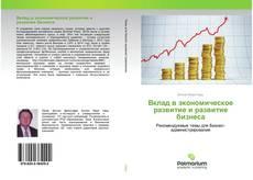 Вклад в экономическое развитие и развитие бизнеса kitap kapağı