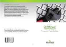 Bookcover of LS-DYNA для начинающих