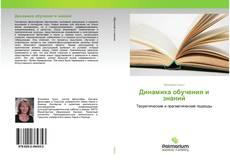 Copertina di Динамика обучения и знаний