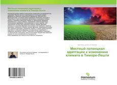 Bookcover of Местный потенциал адаптации к изменению климата в Тиморе-Лешти