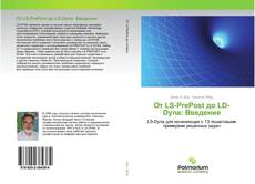 Bookcover of От LS-PrePost до LD-Dyna: Введение