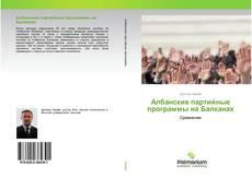 Албанские партийные программы на Балканах kitap kapağı