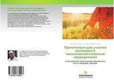 Обложка Препятствия для участия молодежи в сельскохозяйственных предприятиях