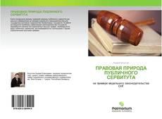 Bookcover of ПРАВОВАЯ ПРИРОДА ПУБЛИЧНОГО СЕРВИТУТА