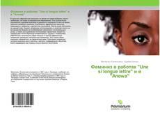"""Bookcover of Феминиз в работах """"Une si longue lettre"""" и в """"Anowa"""""""