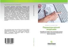 Bookcover of Параметрический экодизайн