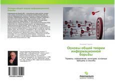 Portada del libro de Основы общей теории информационной борьбы