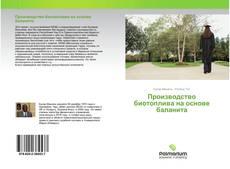 Bookcover of Производство биотоплива на основе баланита