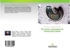 Bookcover of На пути к заказанным наноструктурам
