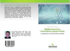 Capa do livro de Эффективность опиоидных рецепторов