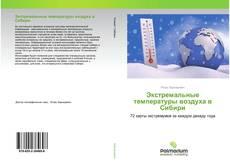 Borítókép a  Экстремальные температуры воздуха в Сибири - hoz