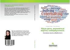 Buchcover von Наши дети, анонимные жертвы кибербуллинга.