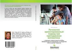Bookcover of Личностно ориентированный подход при преподавании математики