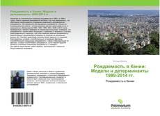 Bookcover of Рождаемость в Кении: Модели и детерминанты 1989-2014 гг.