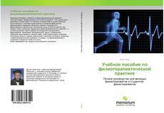 Учебное пособие по физиотерапевтической практике kitap kapağı