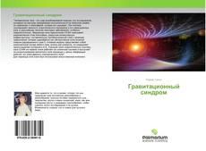 Bookcover of Гравитационный синдром