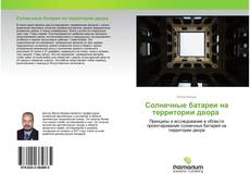Bookcover of Солнечные батареи на территории двора