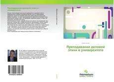 Copertina di Преподавание деловой этики в университете