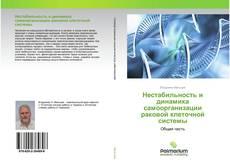 Copertina di Нестабильность и динамика самоорганизации раковой клеточной системы