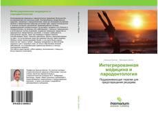 Bookcover of Интегрированная медицина и пародонтология