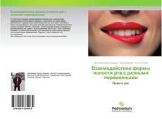 Взаимодействие формы полости рта с разными переменными kitap kapağı