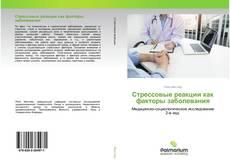 Portada del libro de Стрессовые реакции как факторы заболевания