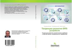 Bookcover of Тенденции развития SPR-устройств