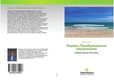 Bookcover of Лидеры Преобразование образования