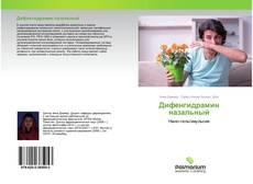 Buchcover von Дифенгидрамин назальный