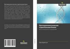 Обложка Пептидомиметические строительные блоки