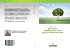 Bookcover of Усиление исправительного краеугольного камня