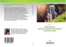 Portada del libro de Повторное использование бытовых сточных вод