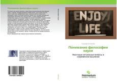 Bookcover of Понимание философии науки