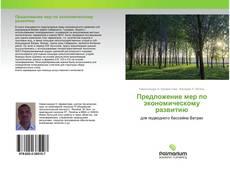 Bookcover of Предложение мер по экономическому развитию