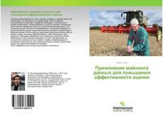 Bookcover of Применение майнинга данных для повышения эффективности оценки