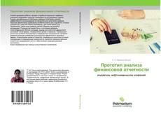 Обложка Прототип анализа финансовой отчетности