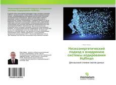 Bookcover of Низкоэнергетический подход к внедрению системы кодирования Huffman