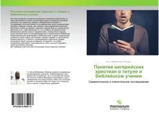 Bookcover of Понятие нигерийских христиан о титуле и библейском учении