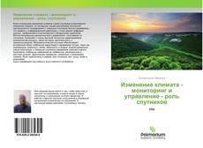 Borítókép a  Изменение климата - мониторинг и управление - роль спутников - hoz
