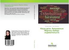 Buchcover von Наши дети, Анонимные Жертвы Кибер-издевательств