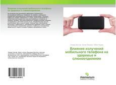 Влияние излучений мобильного телефона на здоровье и слюноотделение的封面