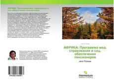 Bookcover of АФРИКА: Программа мед. страхования и соц. обеспечения пенсионеров