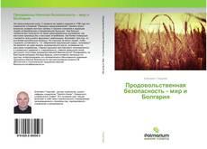 Bookcover of Продовольственная безопасность - мир и Болгария