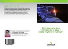 Borítókép a  Инструменты для тестирования Java и продвинутые концепции - hoz