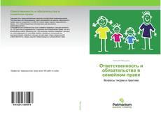 Bookcover of Ответственность и обязательства в семейном праве