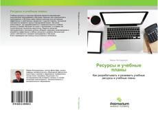 Couverture de Ресурсы и учебные планы