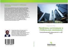 Copertina di Проблемы интеграции в глобальную экономику