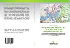 """Portada del libro de Австрийское """"Общество Св. Рафаэля"""" для защиты эмигрантов"""