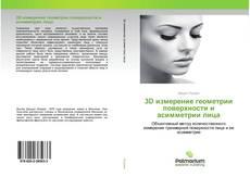 Portada del libro de 3D измерение геометрии поверхности и асимметрии лица