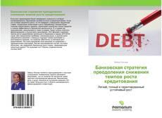 Buchcover von Банковская стратегия преодоления снижения темпов роста кредитования